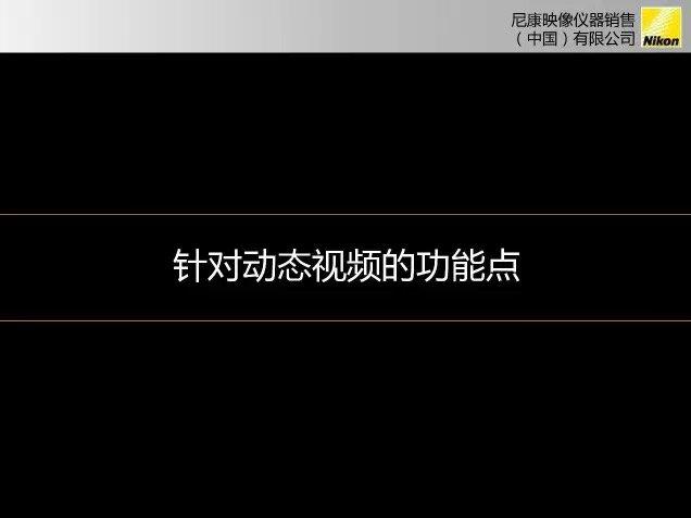 Nikon-D850-camera-presentation-leaked-24